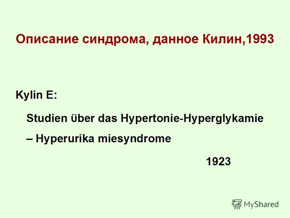 Kylin E: Studien ϋber das Hypertonie-Hyperglykämie – Hyperurika miesyndrome 1923 Описание синдрома, данное Килин,1993