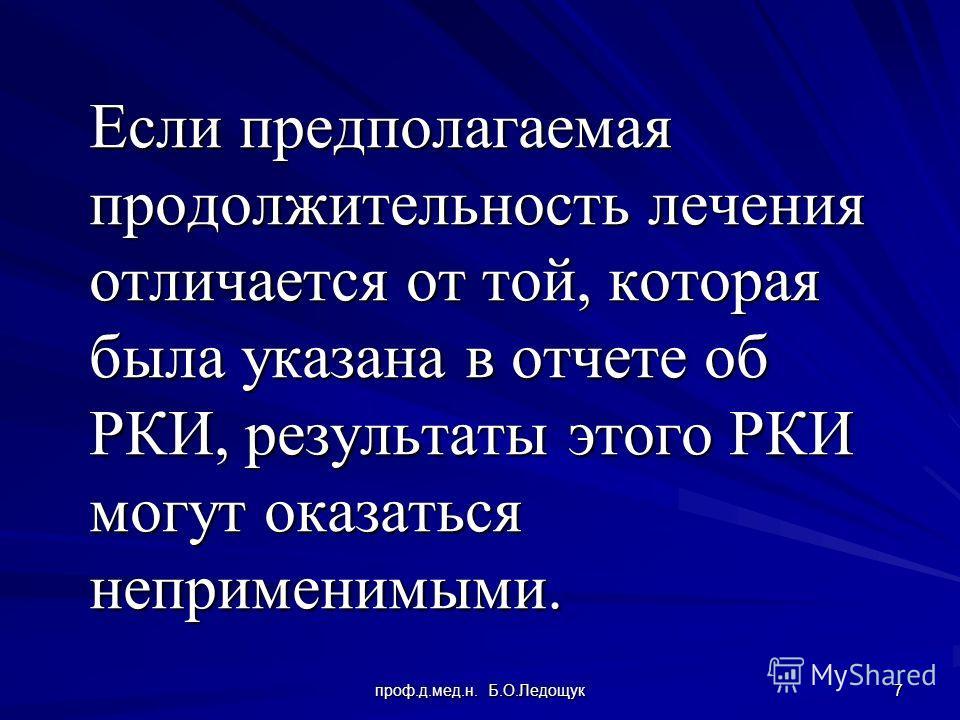 проф.д.мед.н. Б.О.Ледощук 7 Если предполагаемая продолжительность лечения отличается от той, которая была указана в отчете об РКИ, результаты этого РКИ могут оказаться неприменимыми.