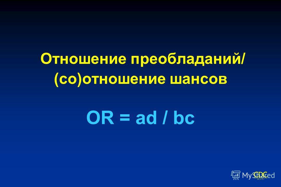 Отношение преобладаний/ (со)отношение шансов OR = ad / bc