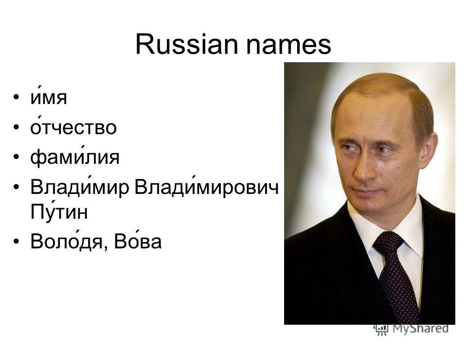 Russian names и́мя о́тчество фами́лия Влади́мир Влади́мирович Пу́тин Воло́дя, Во́ва