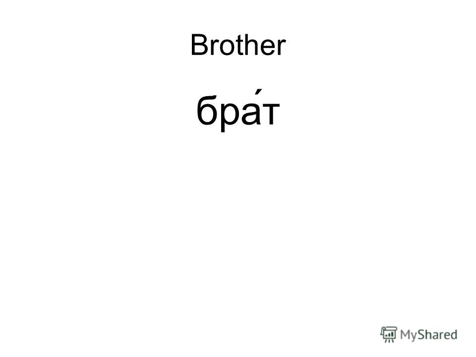 Brother бра ́т