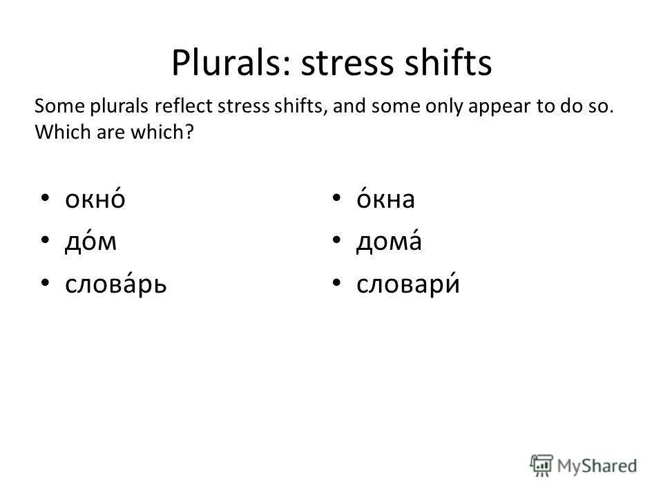 Plurals: stress shifts окно́ до́м слова́рь о́кна дома́ словари́ Some plurals reflect stress shifts, and some only appear to do so. Which are which?