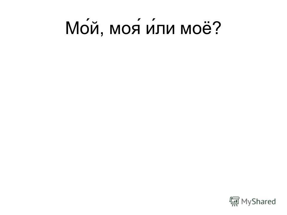 Мой, моя или моё?