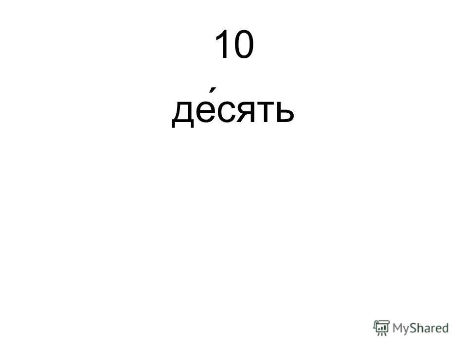 10 десять