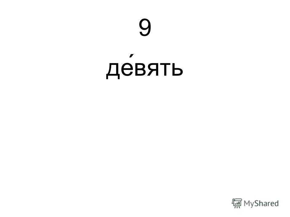 9 девять