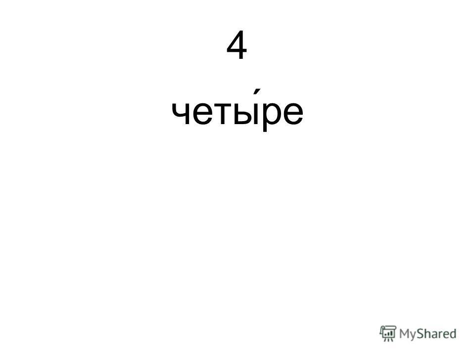 4 четыре