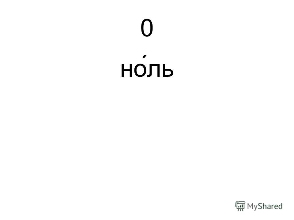 0 но́ль