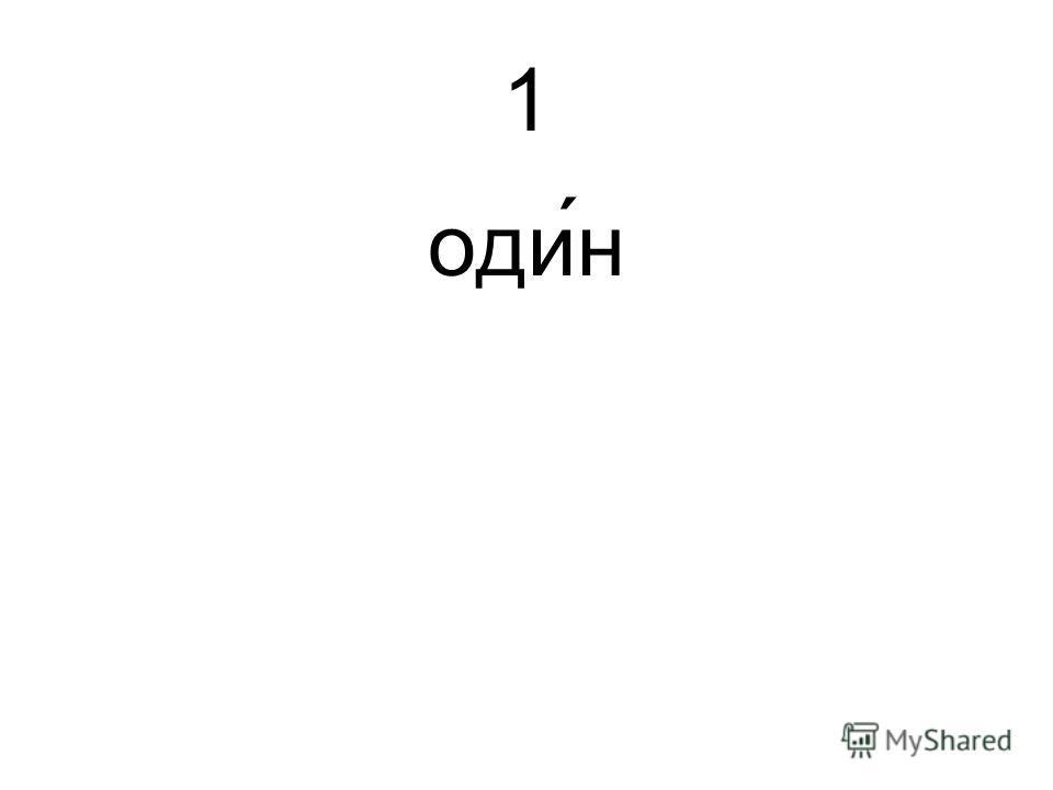 1 один