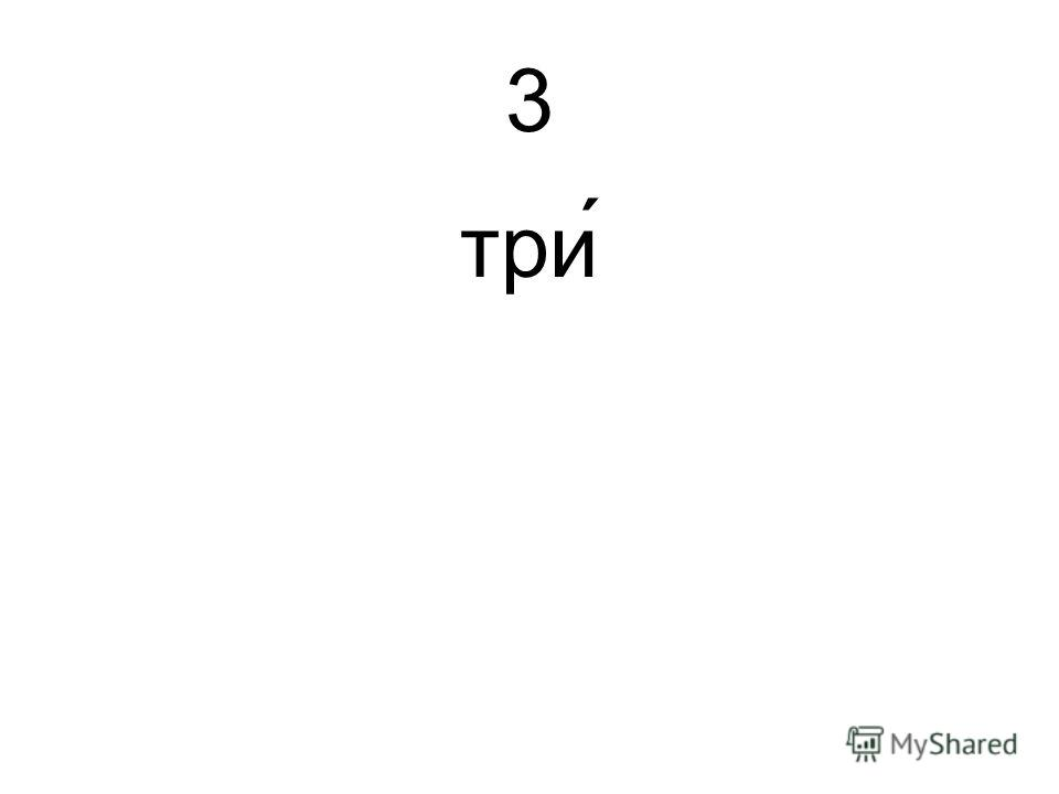 3 три