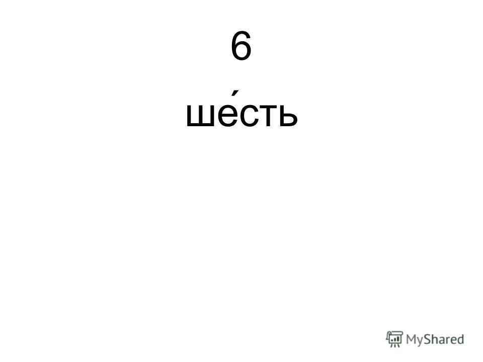 6 шесть