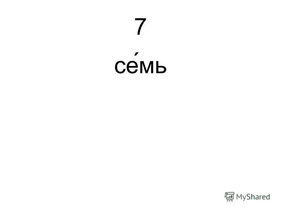 7 семь