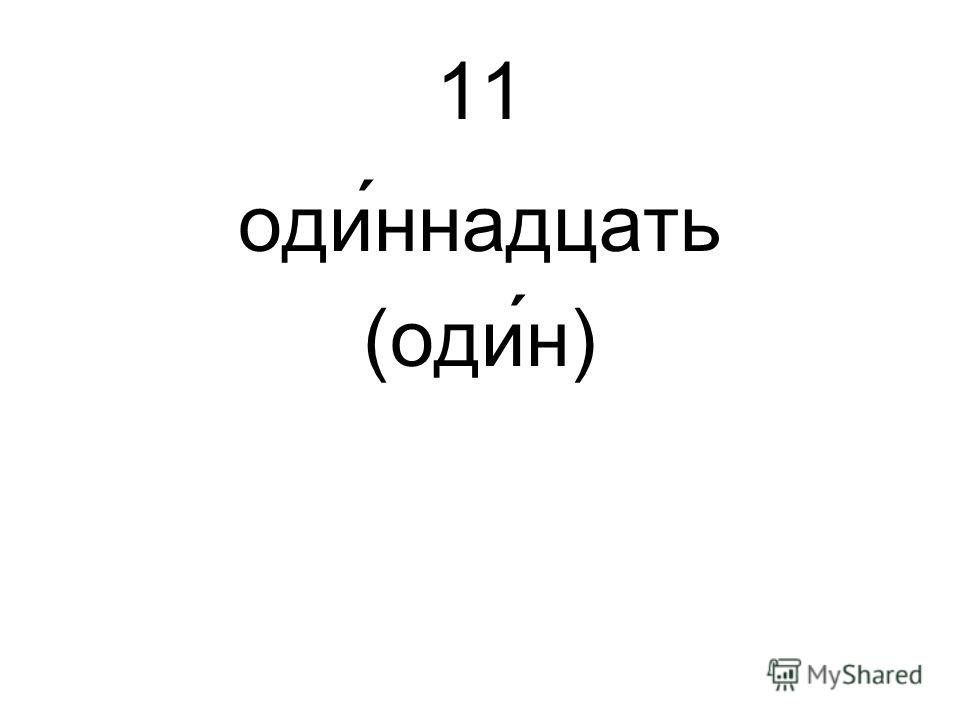 11 одиннадцать (один)