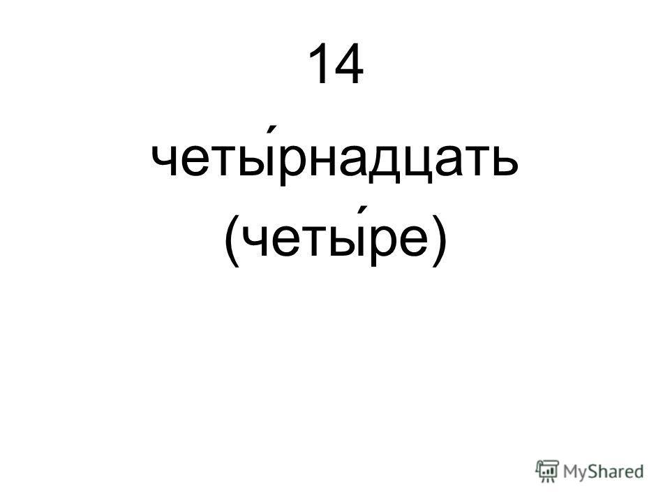 14 четырнадцать (четыре)