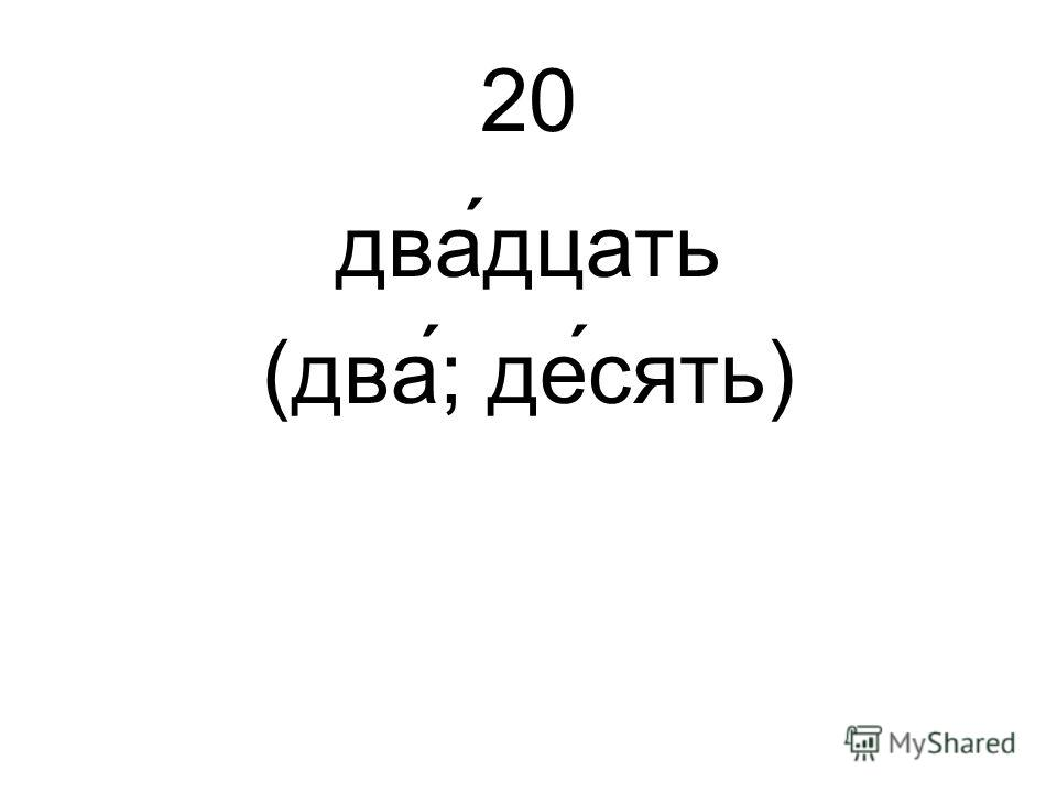 20 два́дцать (два; десять)