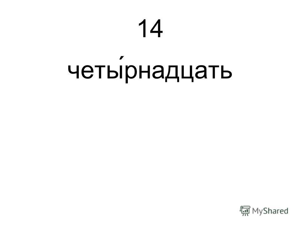 14 четырнадцать