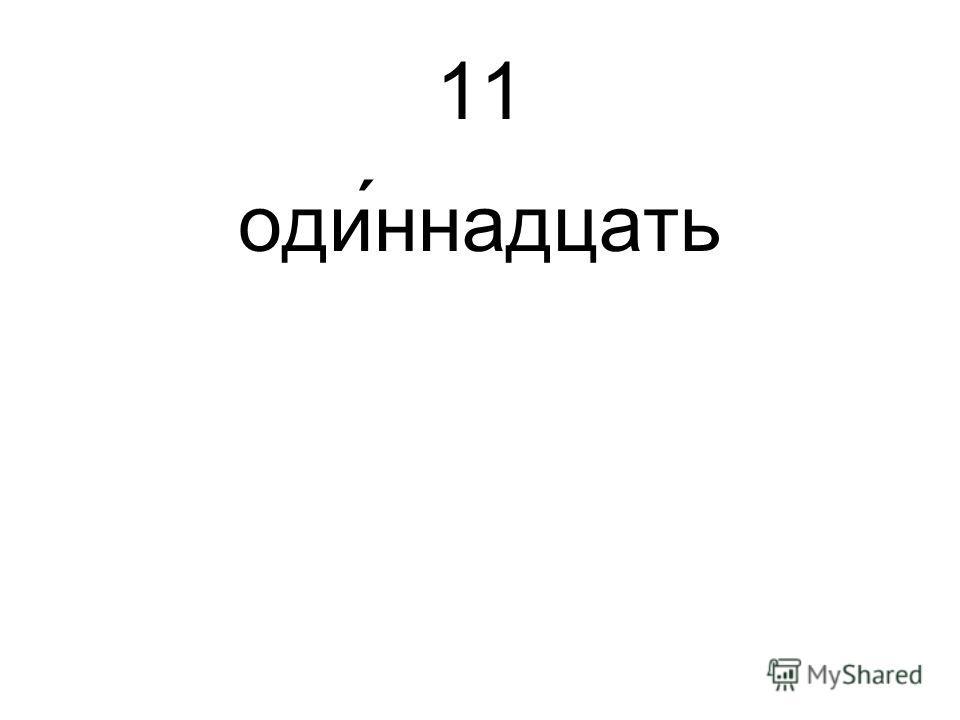 11 одиннадцать