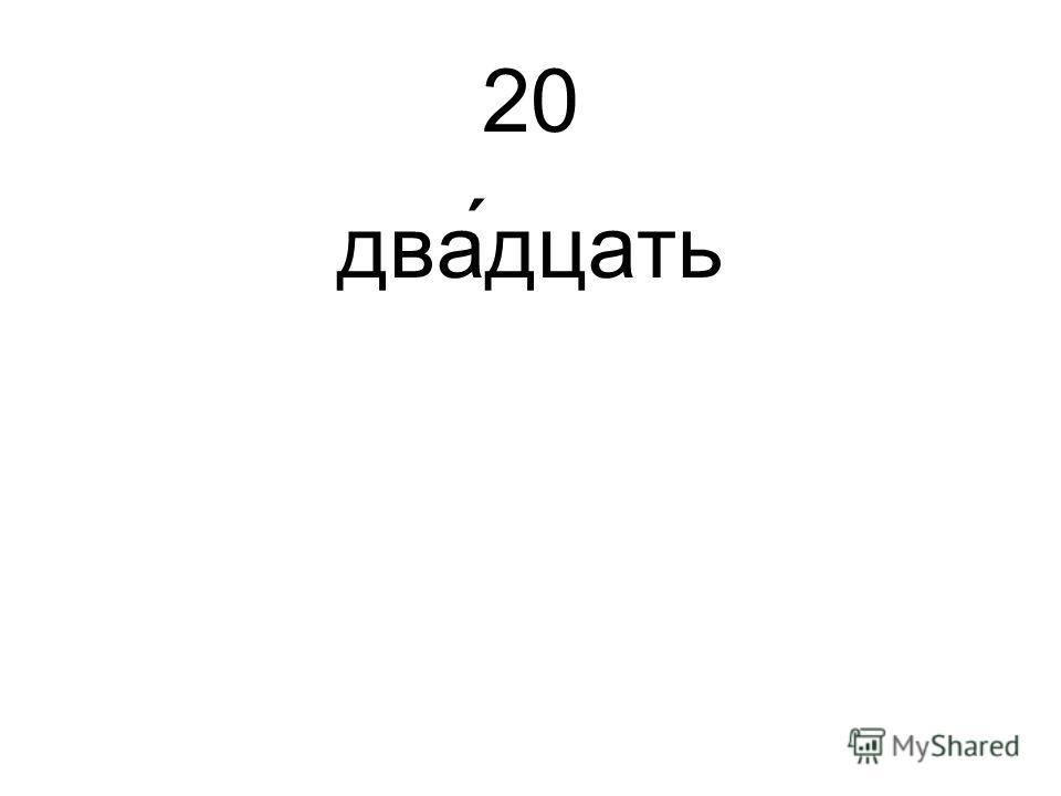 20 два́дцать