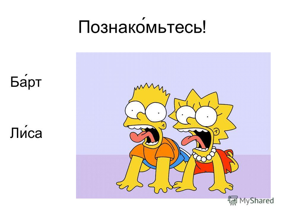 Познако́мьтесь! Барт Лиса