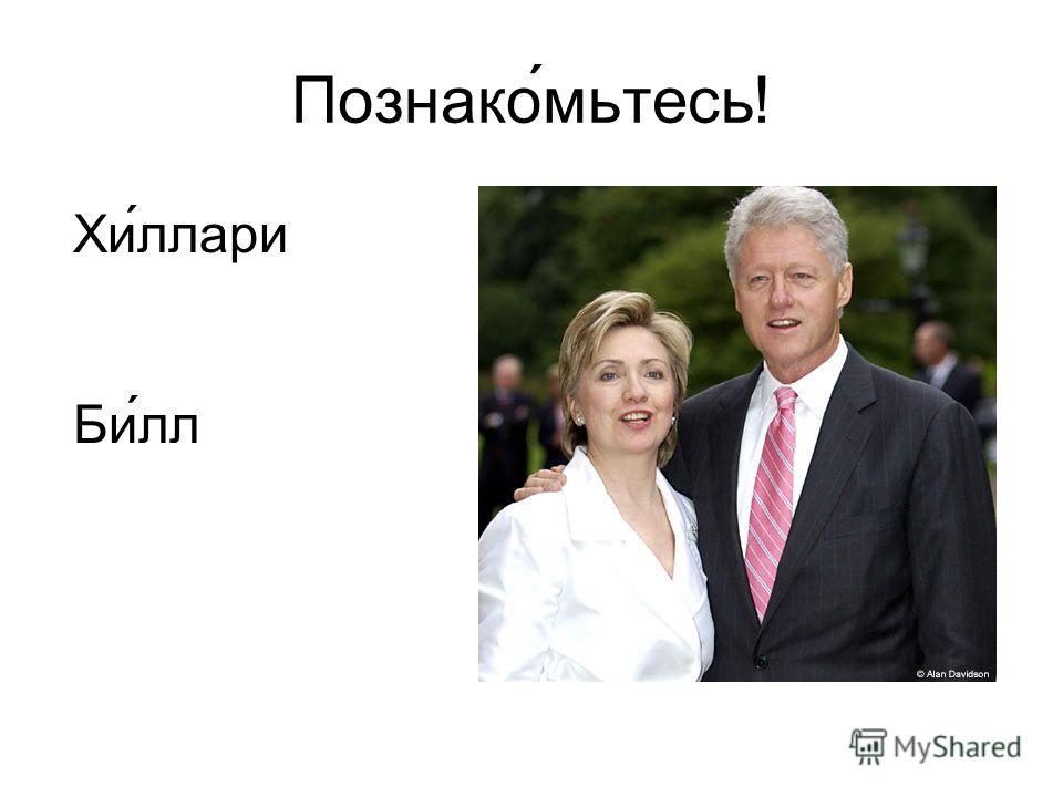 Познако́мьтесь! Хиллари Билл