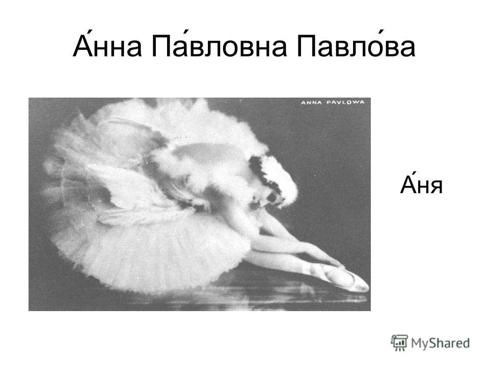 Анна Павловна Павлова А́ня
