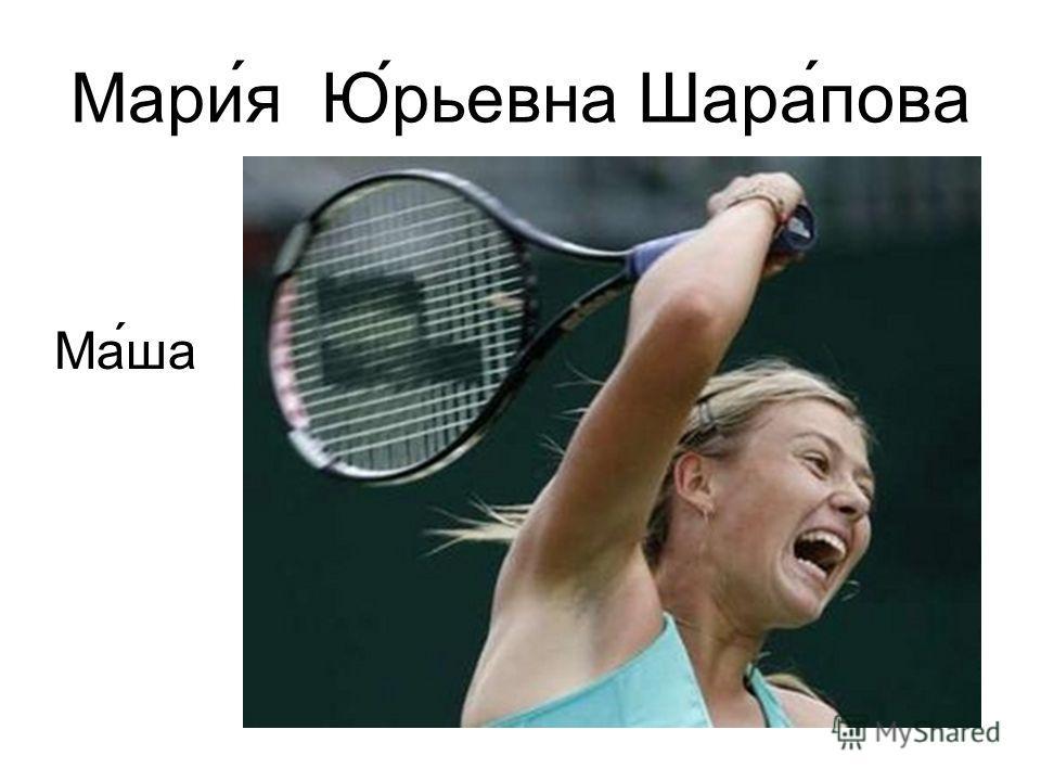Мария Юрьевна Шарапова Ма́ша