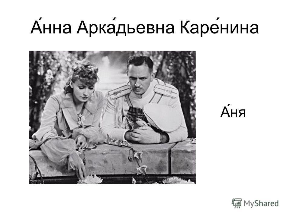 Анна Аркадьевна Каренина А́ня