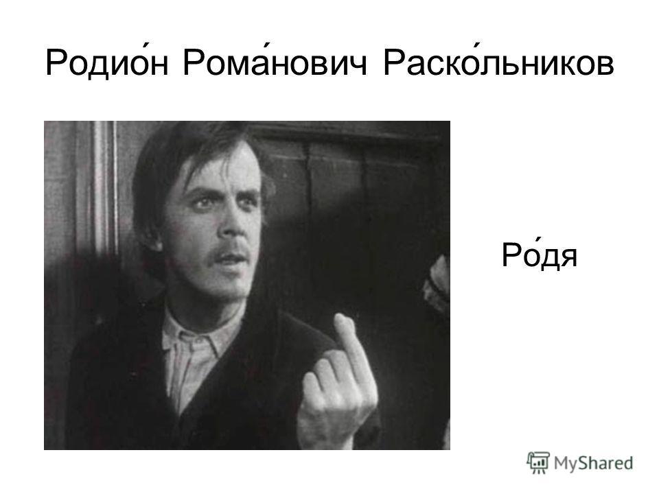 Родион Романович Раскольников Ро́дя