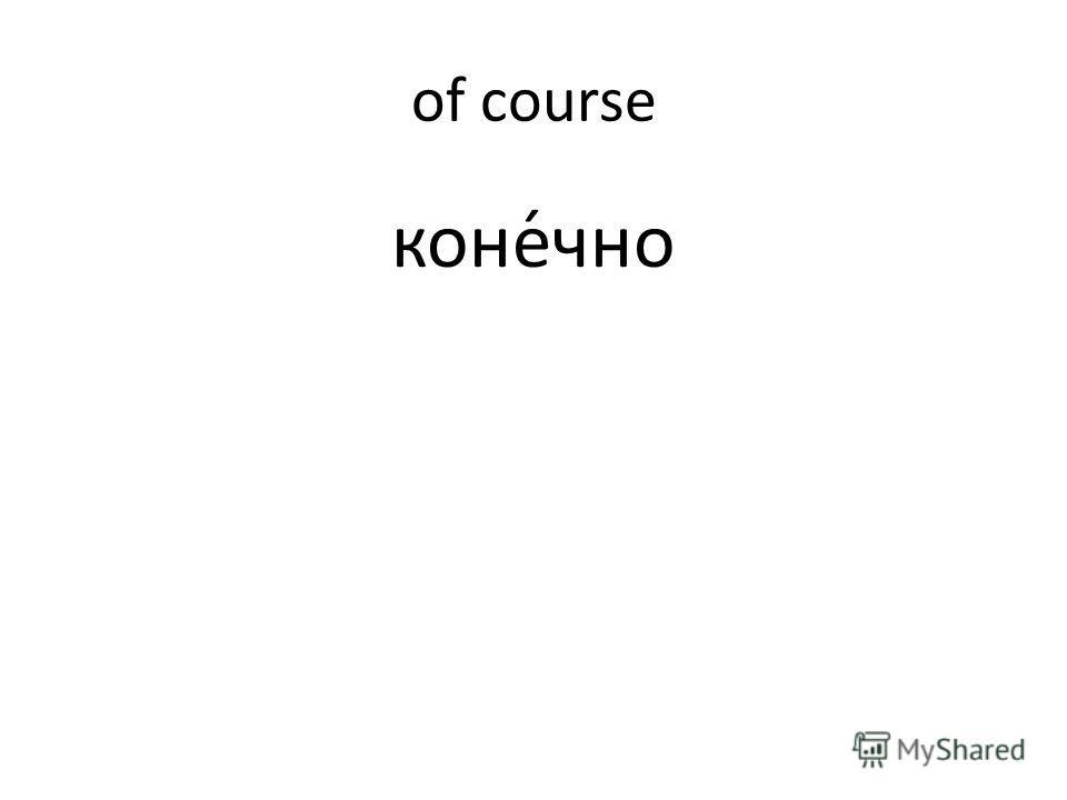 of course коне́чно