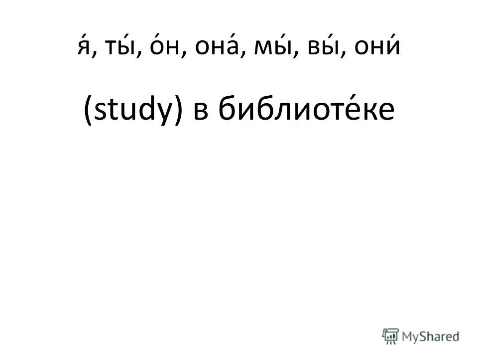 (study) в библиоте́ке