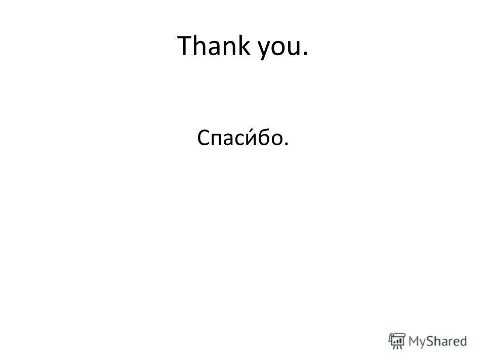 Thank you. Спаси́бо.