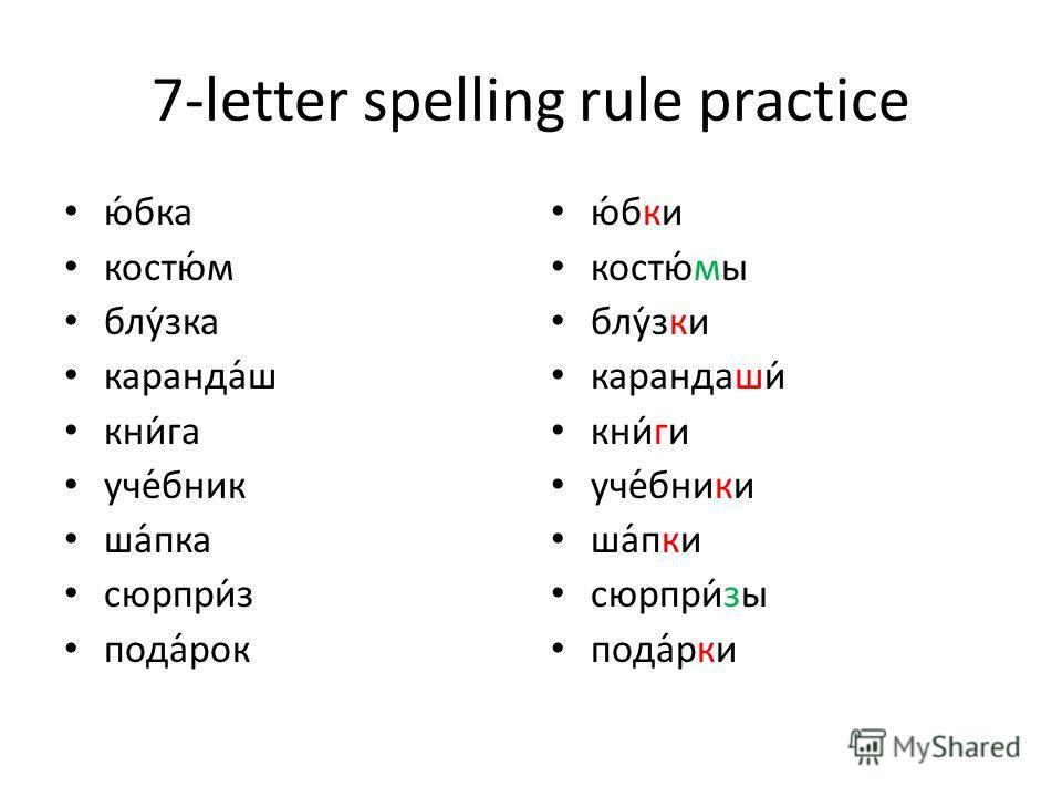7-letter spelling rule practice ю́бка костю́м блу́зка каранда́ш кни́га уче́бник ша́пка сюрпри́з пода́рок ю́бки костю́мы блу́зки карандаши́ кни́ги уче́бники ша́пки сюрпри́зы пода́рки