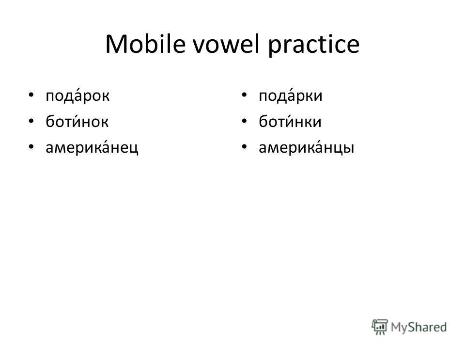 Mobile vowel practice пода́рок боти́нок америка́нец пода́рки боти́нки америка́нцы