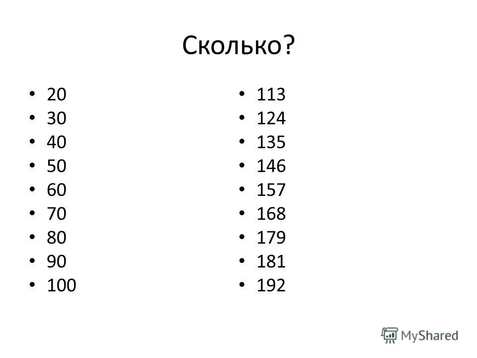 Сколько? 20 30 40 50 60 70 80 90 100 113 124 135 146 157 168 179 181 192