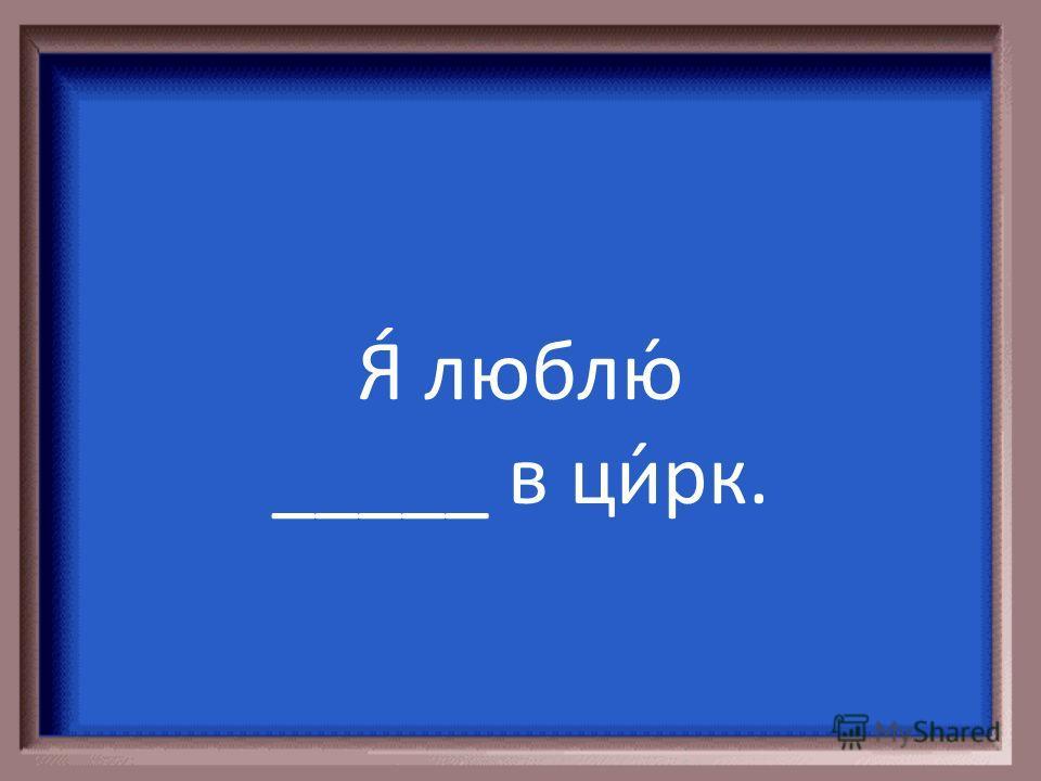 В суббо́ту в 3 часа́ я́ ___ в Росси́ю.
