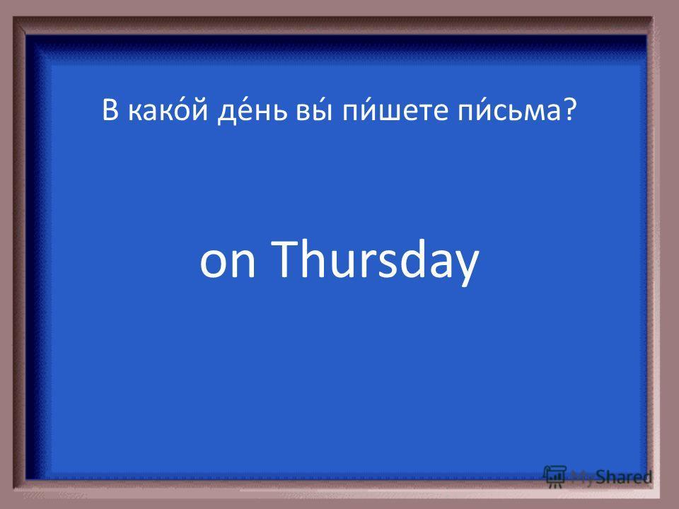 В како́й де́нь вы́ чита́ете журна́лы? on Wednesday