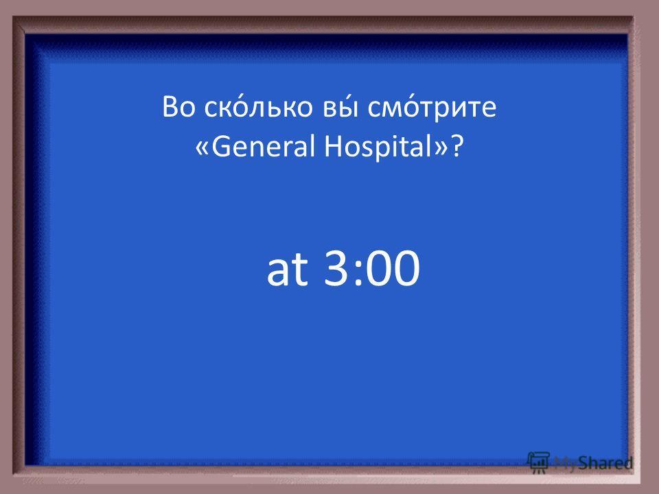 at 4:00 Во ско́лько вы́ идёте домо́й?