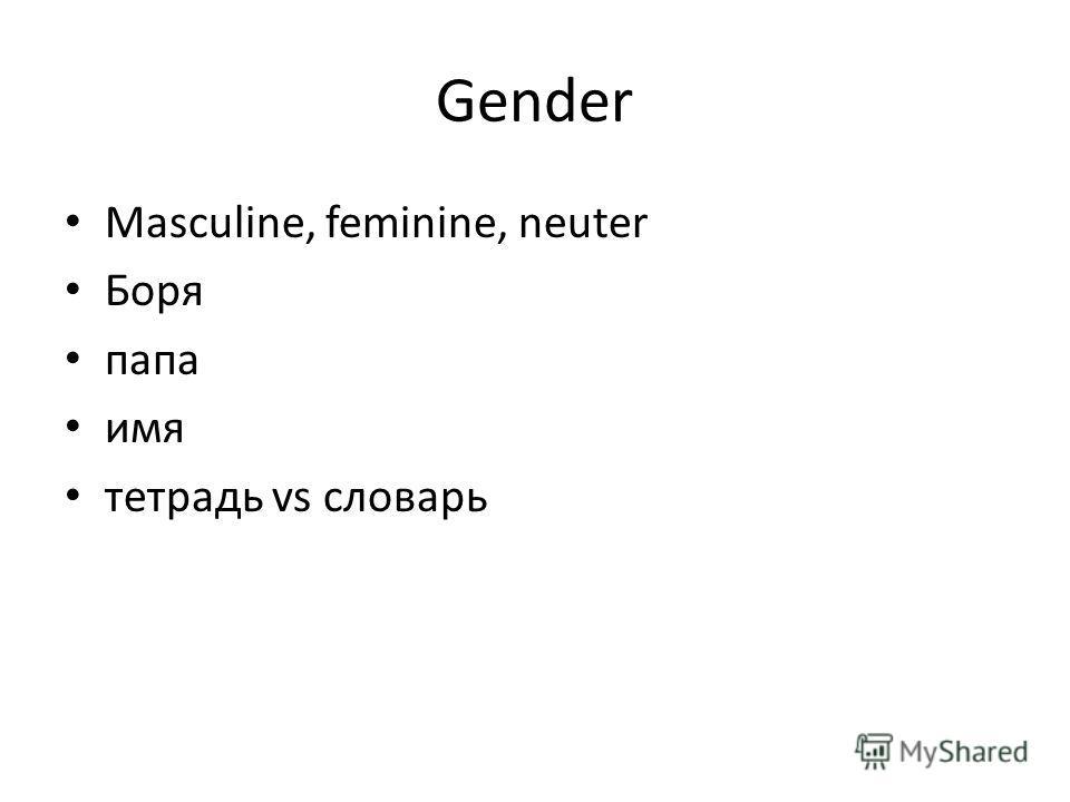 Gender Masculine, feminine, neuter Боря папа имя тетрадь vs словарь