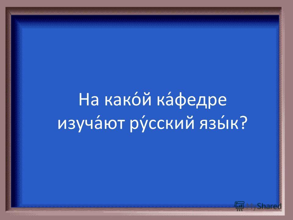 На како́м факульте́те изуча́ют языки́ и литерату́ры?