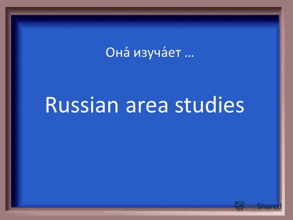 Ты́ изуча́ешь … political science