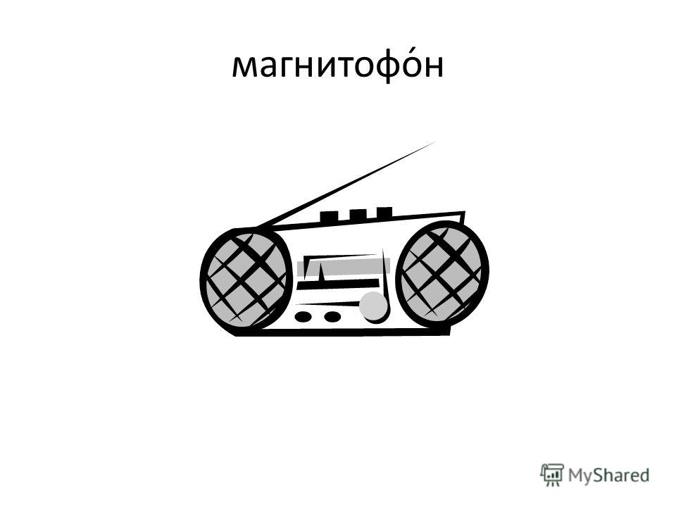 магнитофо́н