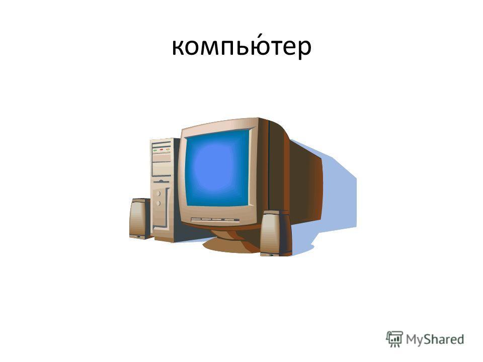 компью́тер