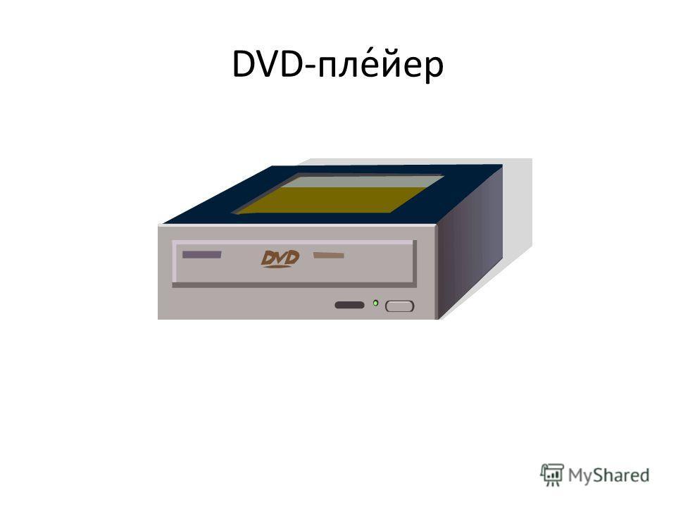 DVD-пле́йер