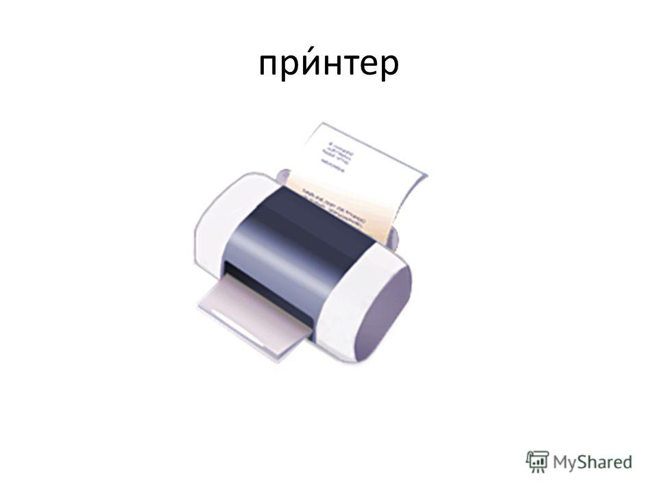 при́нтер