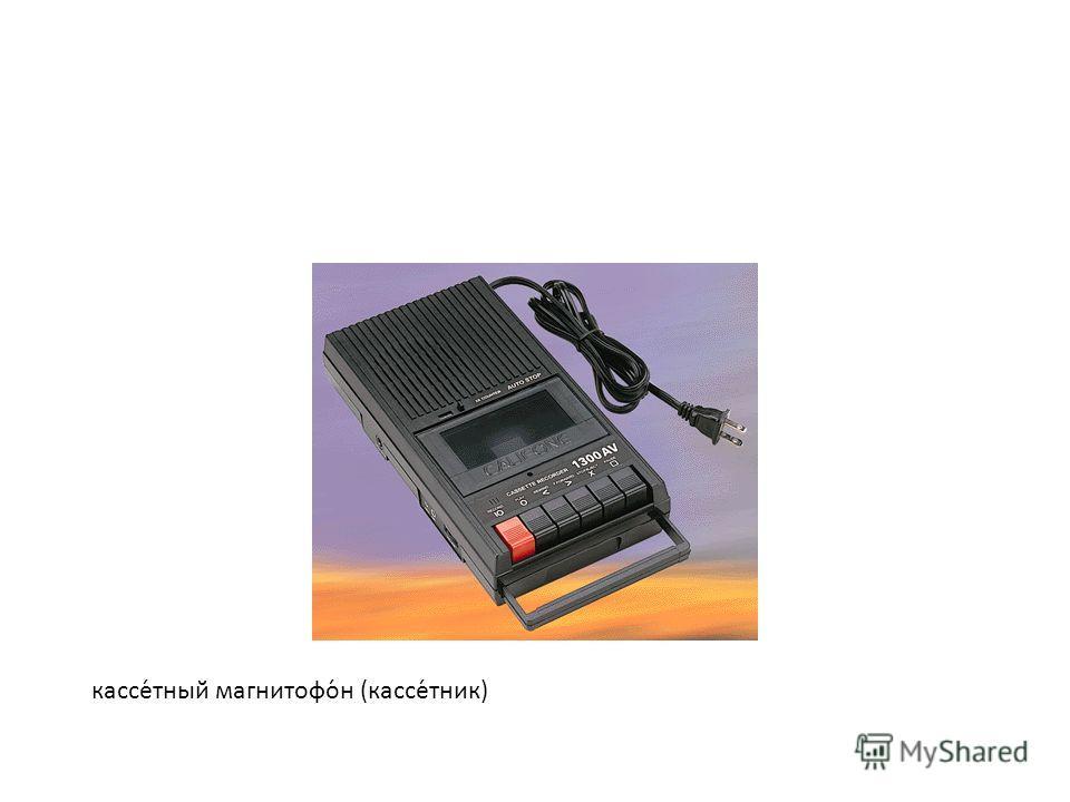 кассе́тный магнитофо́н (кассе́тник)