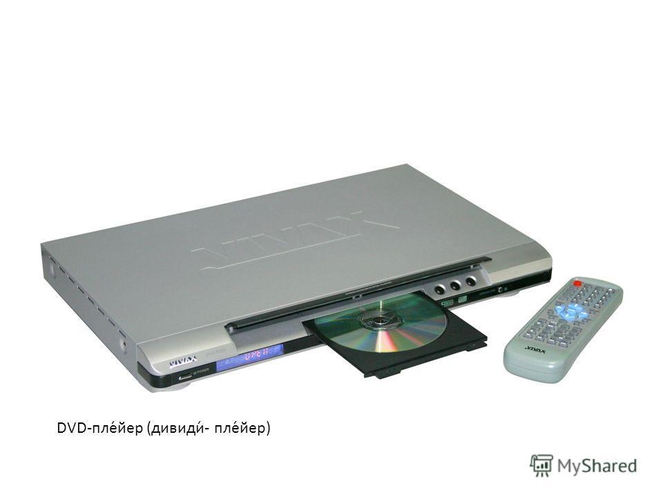 DVD-пле́йер (дивиди́- пле́йер)