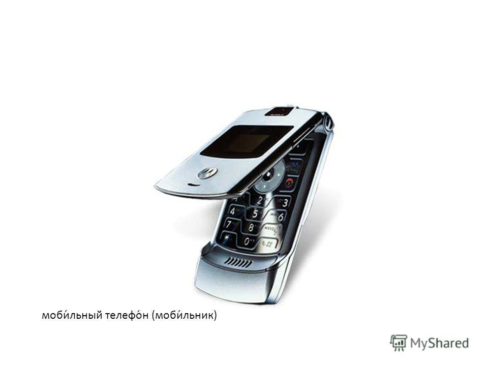 моби́льный телефо́н (моби́льник)