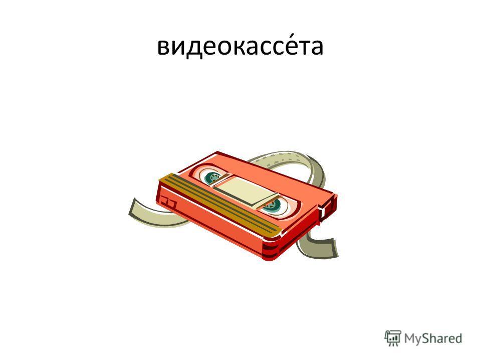 видеокассе́та