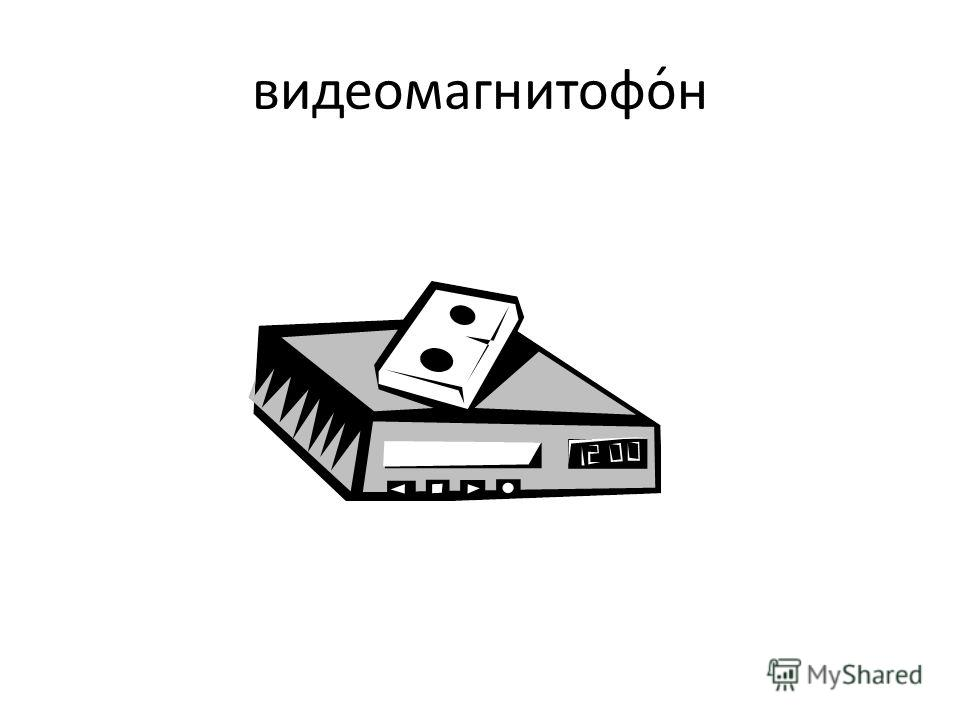видеомагнитофо́н