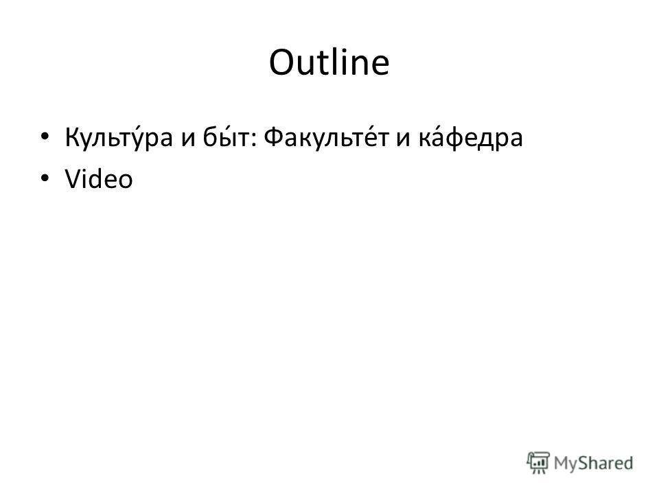Outline Культу́ра и бы́т: Факульте́т и ка́федра Video