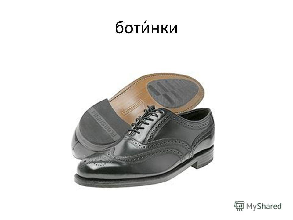 боти́нки